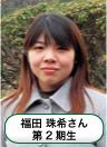 第2期生 福田 珠希さん
