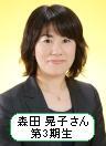 第3期生 森田 晃子さん