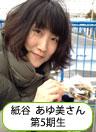 第5期生 紙谷 あゆ美さん