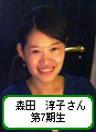 第7期生 森田 淳子さん