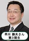 第3期生 早川 勝夫さん