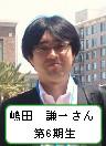 第6期生 嶋田 謙一さん