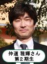 第2期生 仲道 雅輝さん