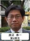 第8期生 渡辺泰一さん