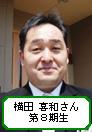第8期生 横田 喜和さん