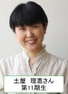 第11期生 土屋理恵さん