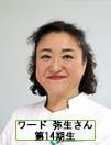 第14期生 ワード弥生さん
